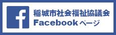 稲城市社会福祉協議会 Facebook