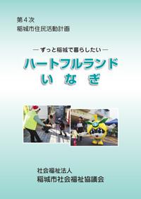 ハートフルランドいなぎ表紙2012-12
