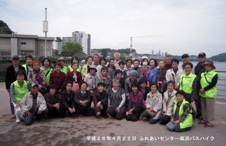 ふれあいセンター坂浜バスハイク横須賀