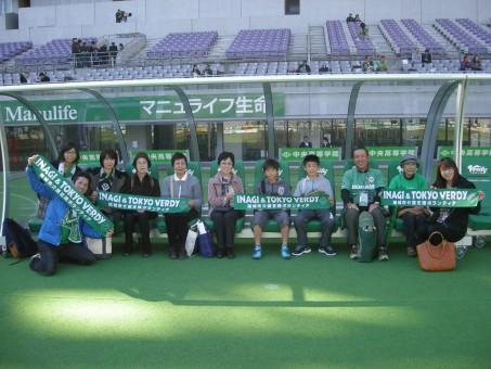 介護支援ボランティアサッカー観戦